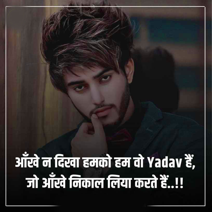 free hd New Yadav Ji Whatsapp Dp Images