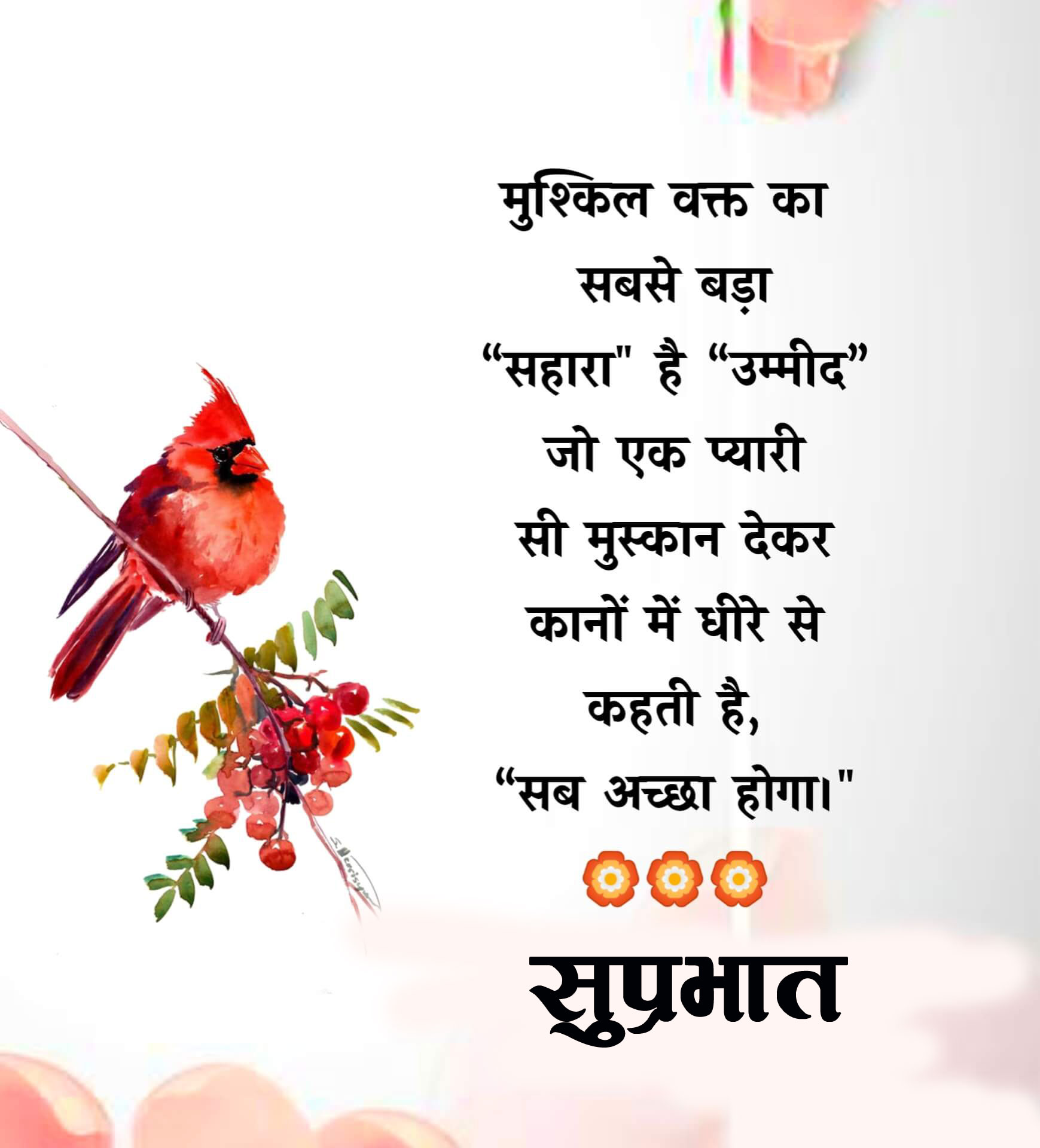 free hd Suprabhat Images pics