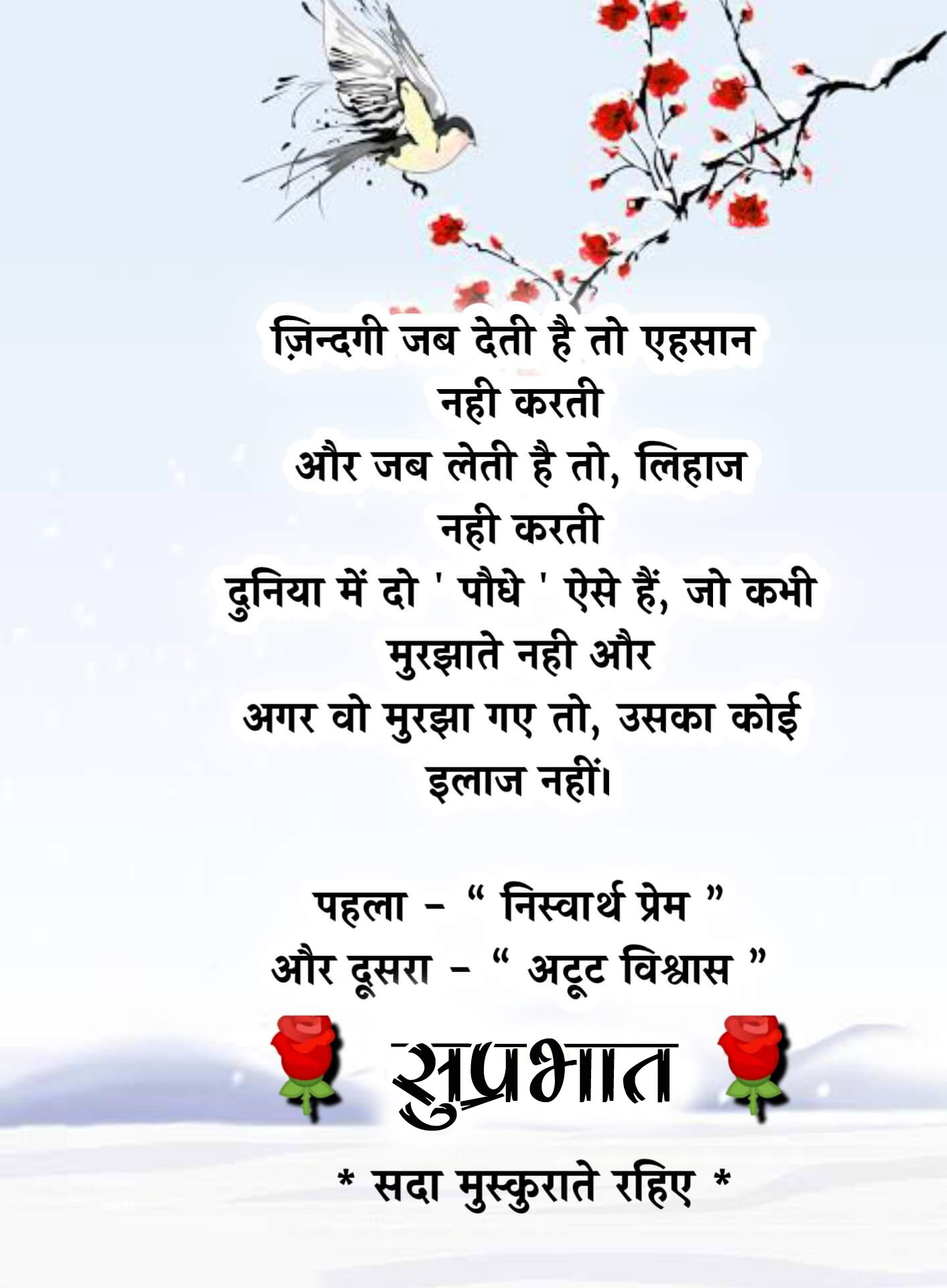 free hd Suprabhat Images