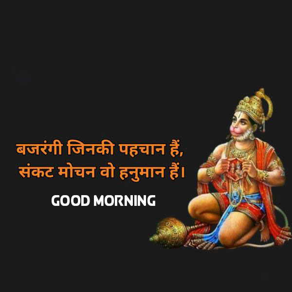 hanuman ji Good Morning Pics Pictures 2021
