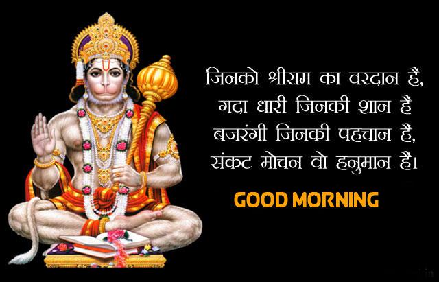 hanuman ji Good Morning Wishes