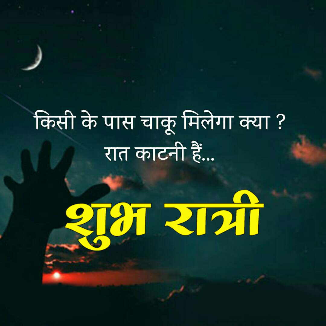 hd Beautiful Subh Ratri Images
