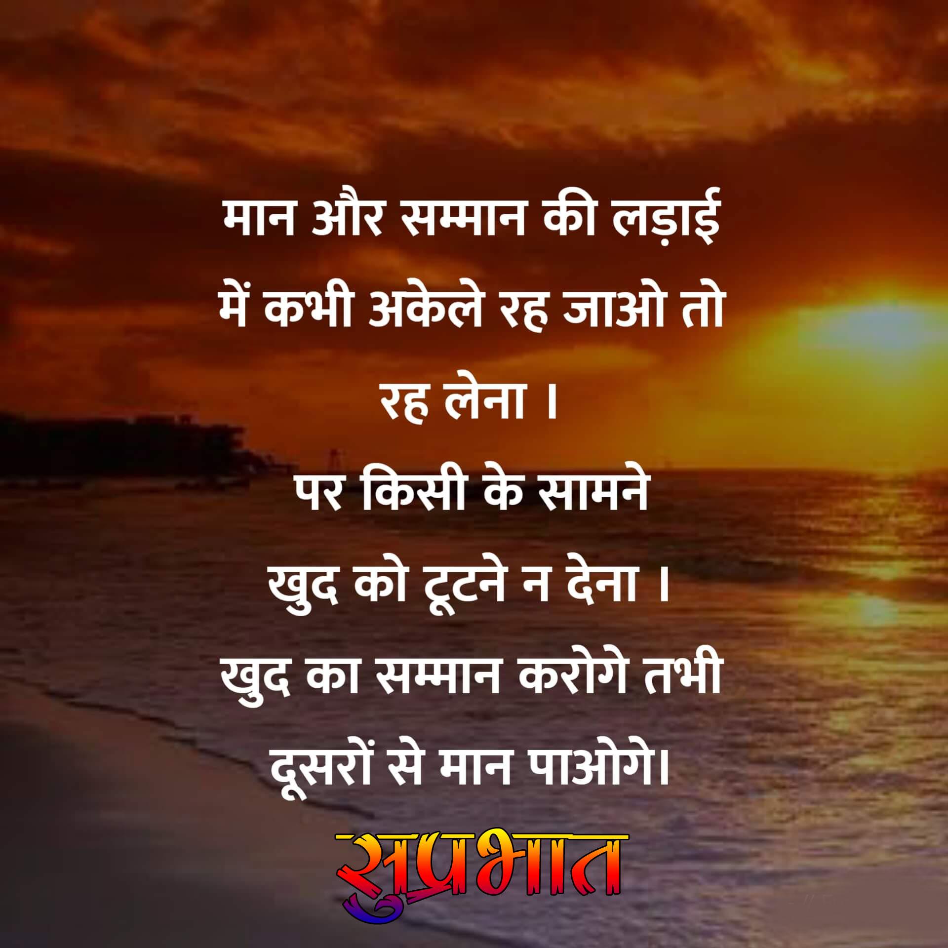 hd Beautiful Suprabhat Images