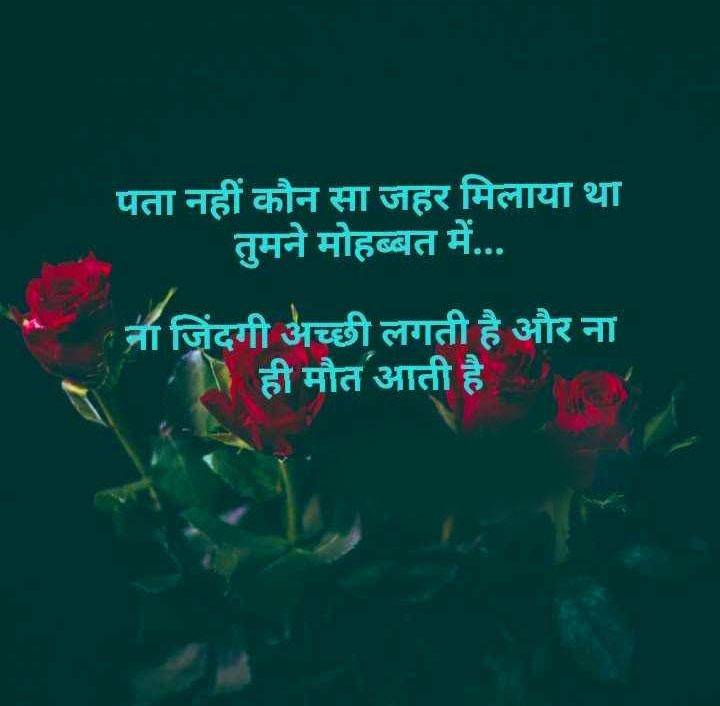 hd Latest Sad Boy Shayari Images