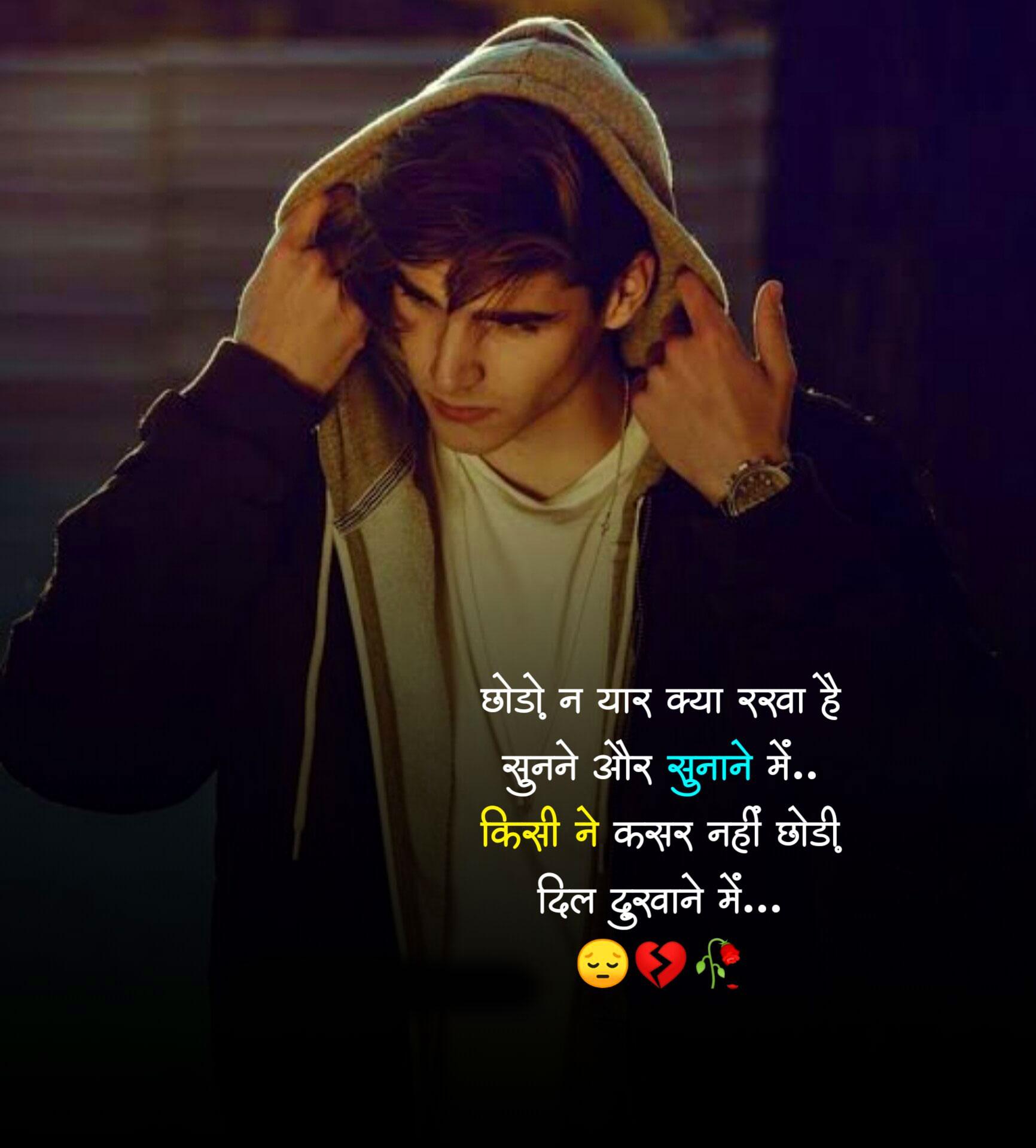 hd New Sad Boy Shayari Images