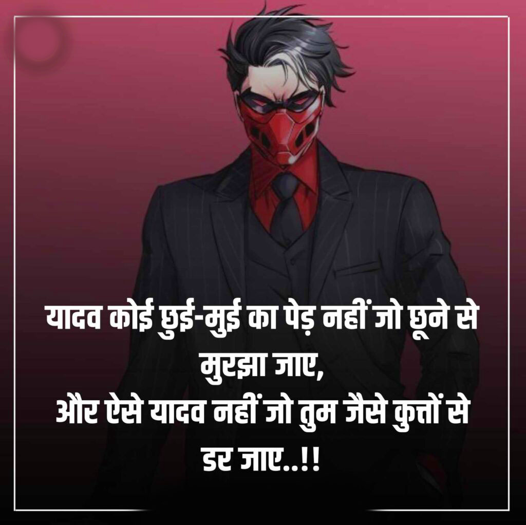 hd New Yadav Ji Whatsapp Dp Images