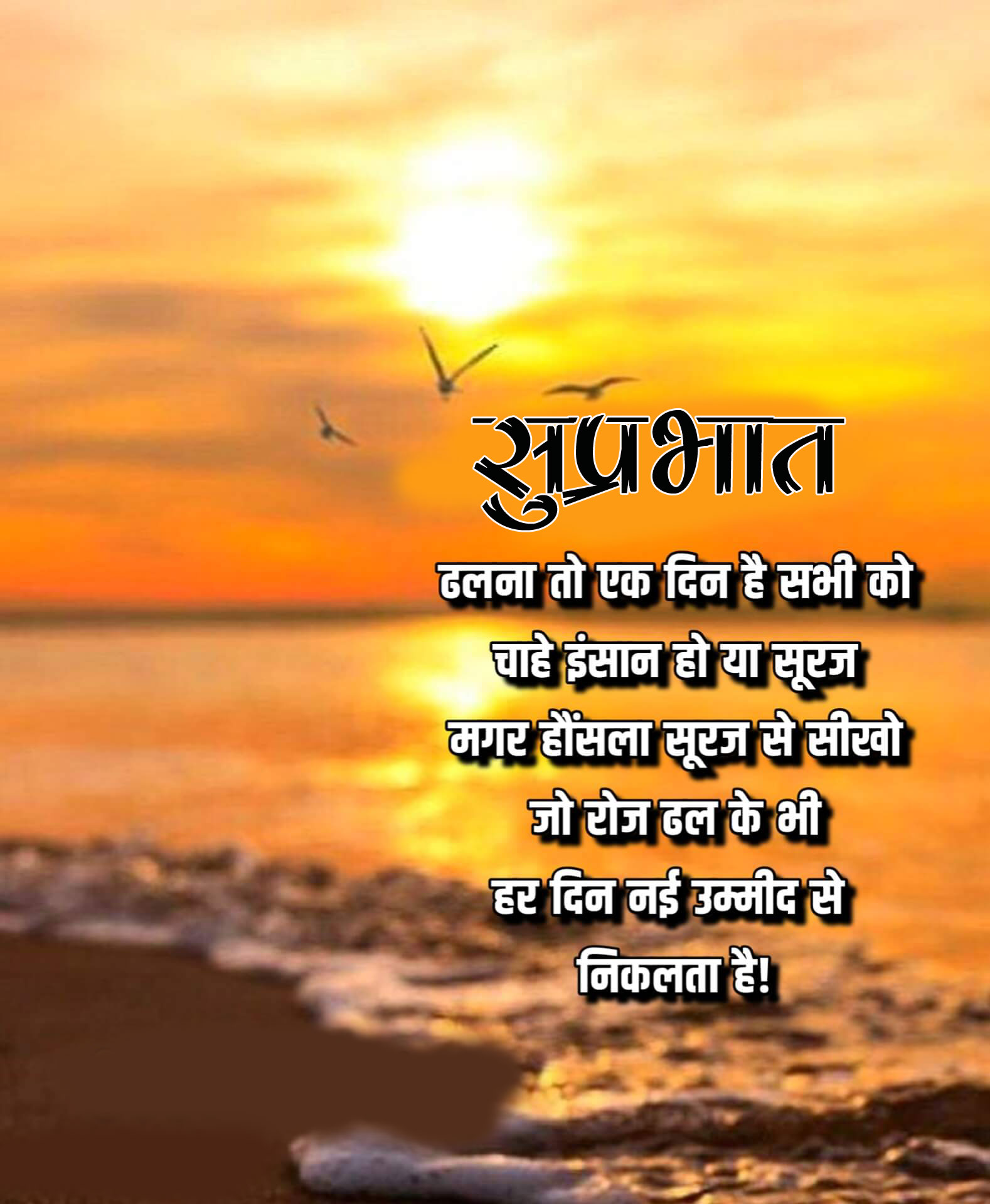 hd Suprabhat Images