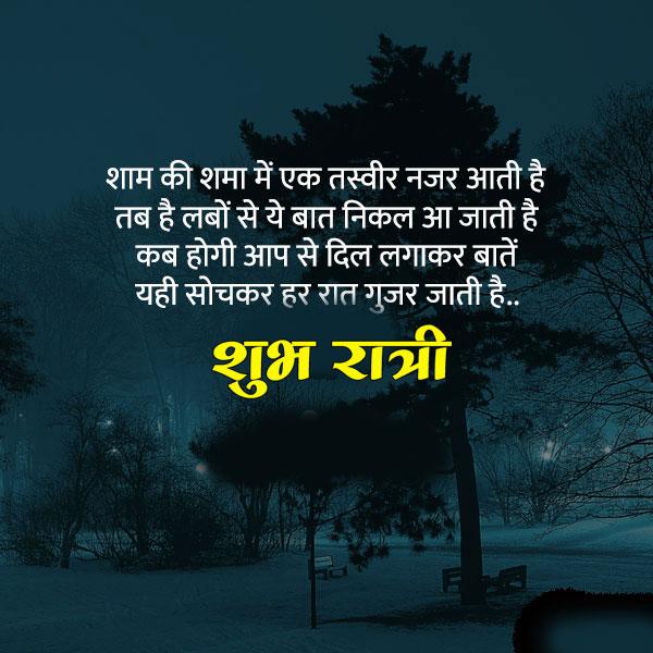 hindi 2021 Beautiful Subh Ratri Images photo download
