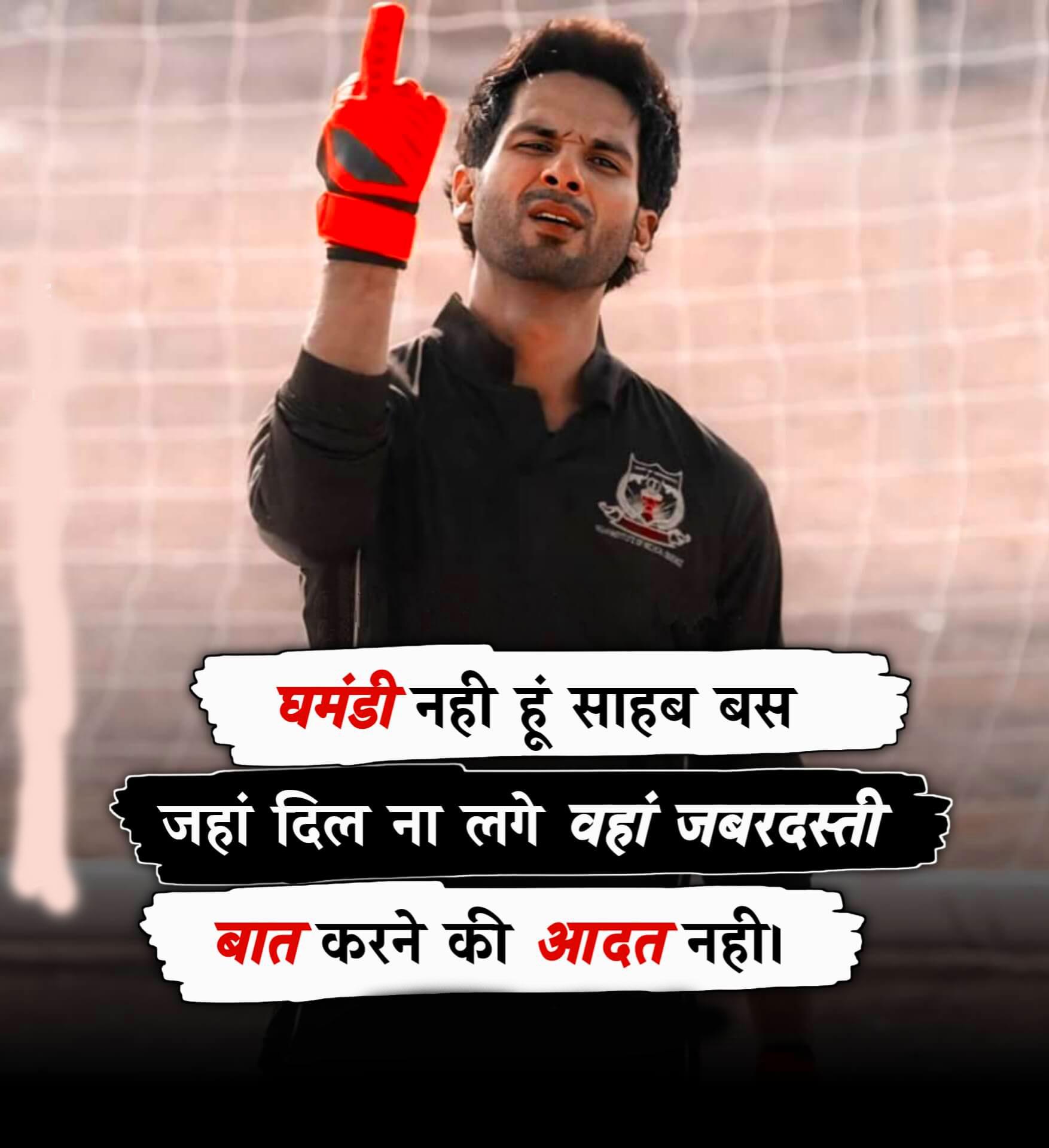 hindi Attitude Dp For Boy Images