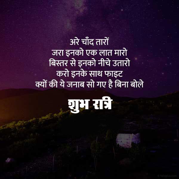 hindi Beautiful Subh Ratri Images pics 2021