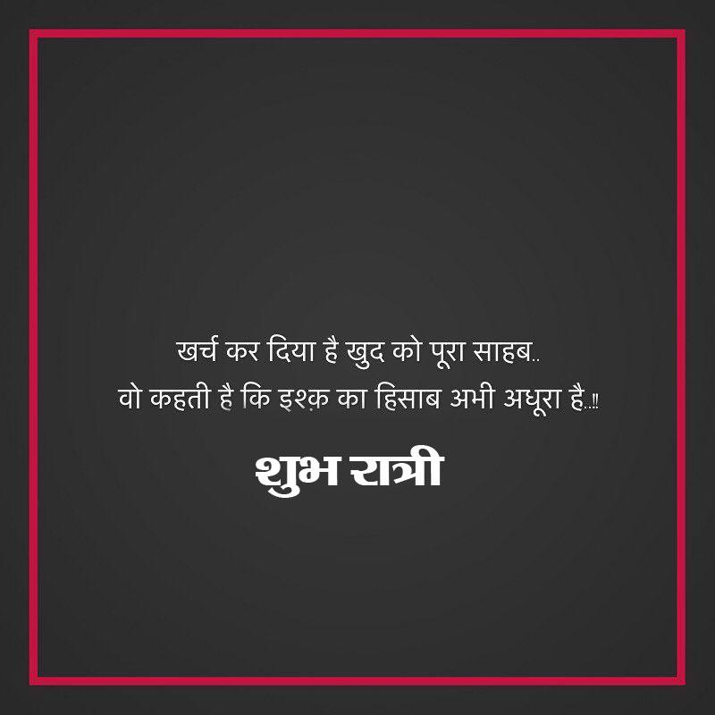 hindi Beautiful Subh Ratri Images