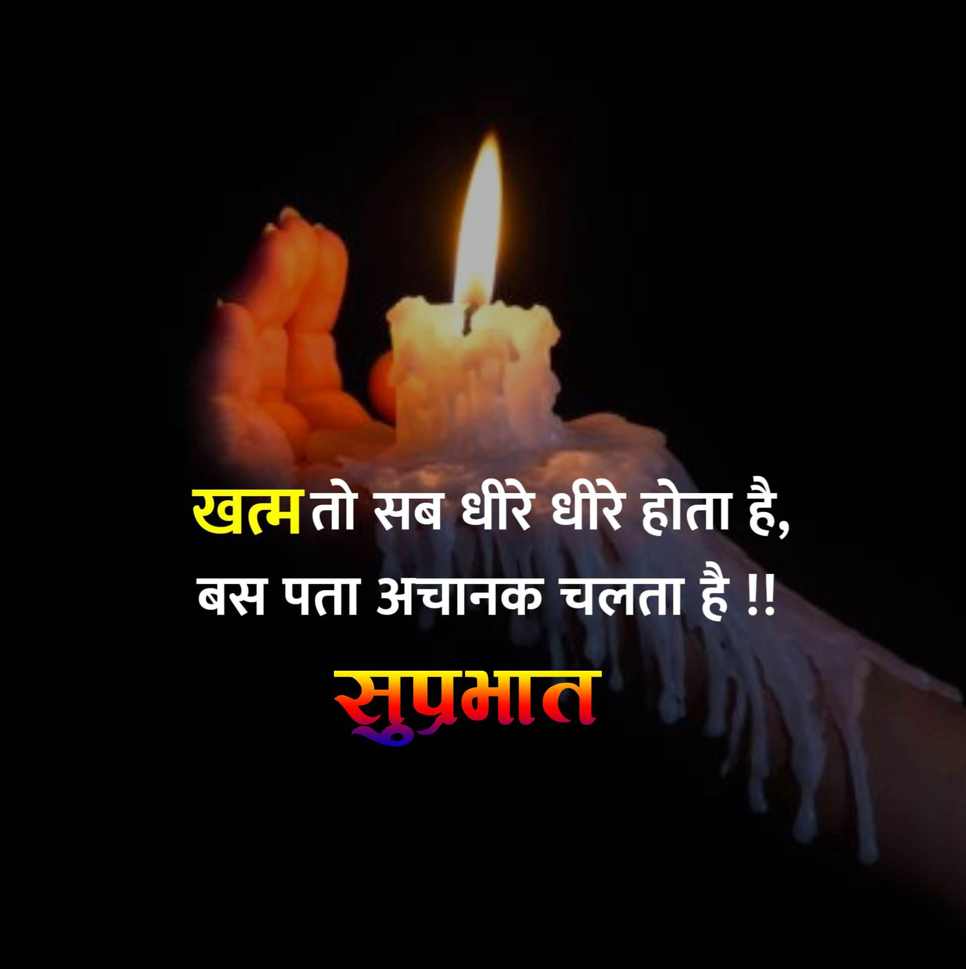 hindi Beautiful Suprabhat Images photo hd 2021