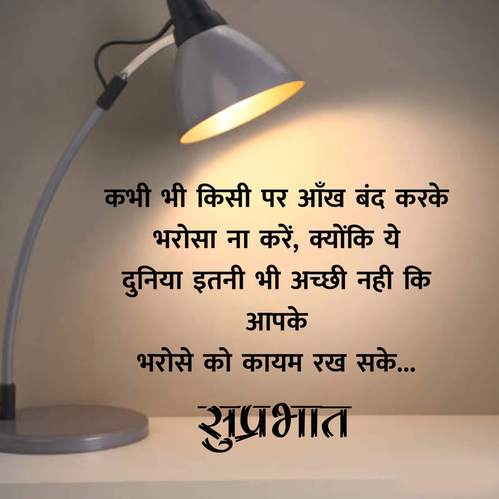 hindi Beautiful Suprabhat Images