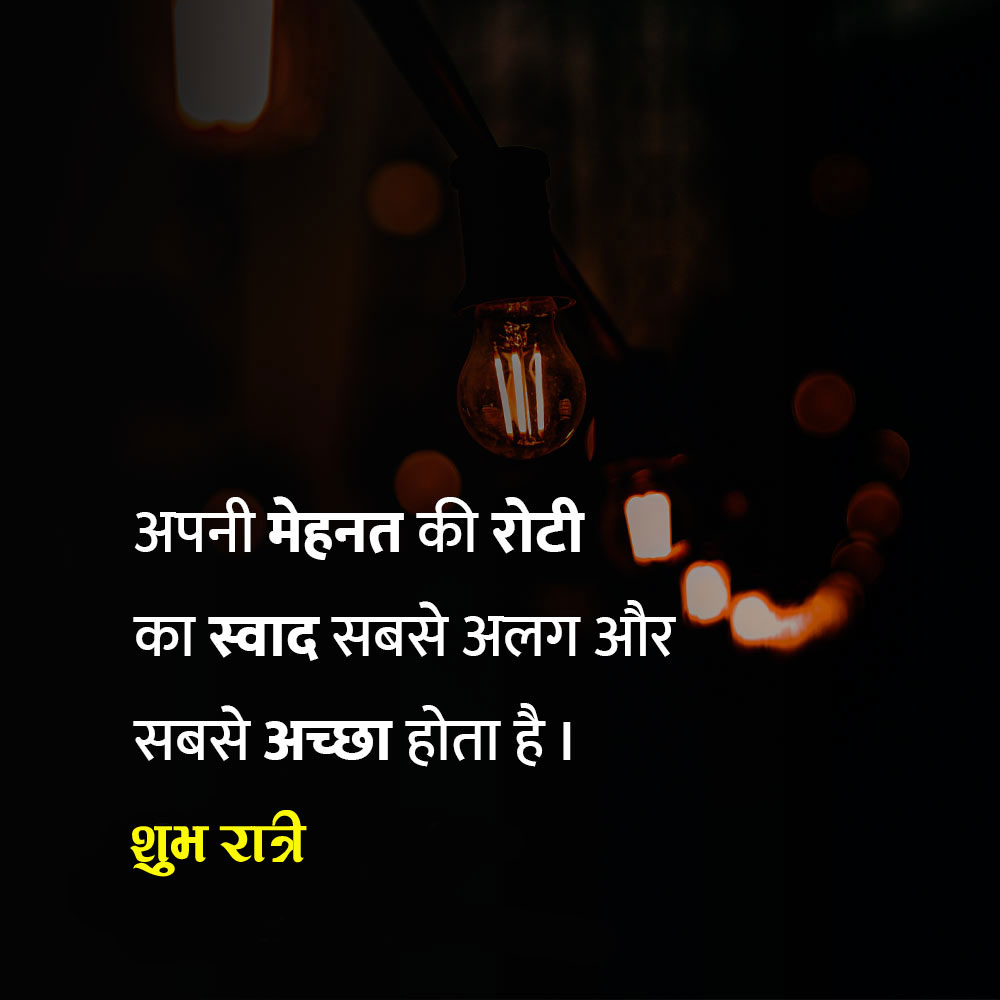 hindi Best Subh Ratri Images photo for hd