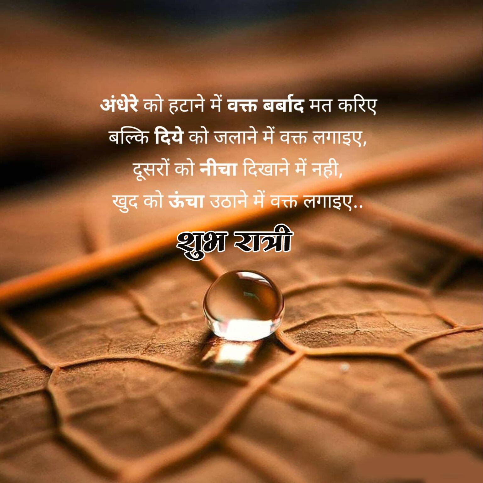 hindi Best Subh Ratri Images