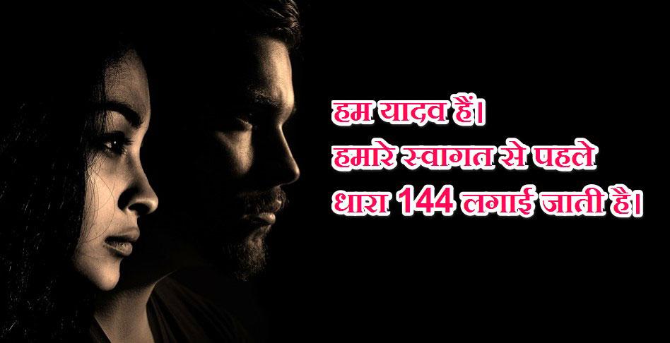hindi Best Yadav Ji Whatsapp Dp Images