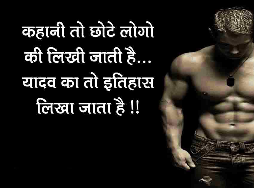hindi Latest Yadav Ji Whatsapp Dp Images photo