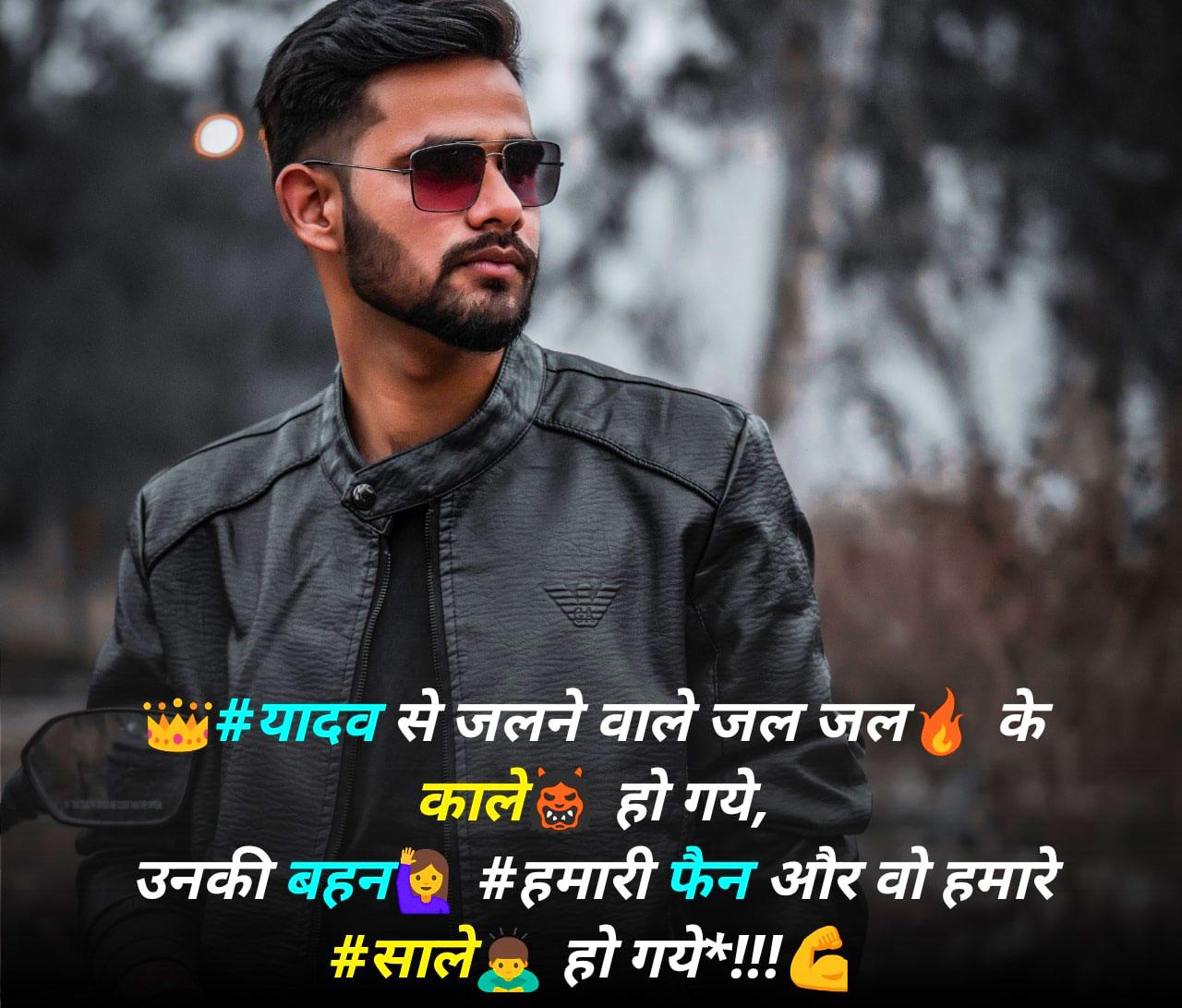 hindi Latest Yadav Ji Whatsapp Dp Images pics hd