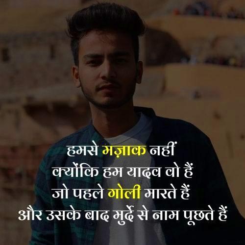 hindi Latest Yadav Ji Whatsapp Dp Images pictures