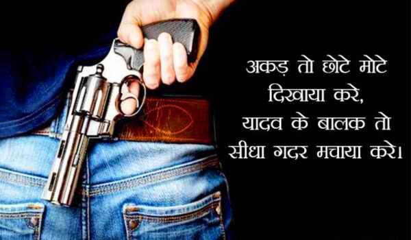 hindi Latest Yadav Ji Whatsapp Dp Images