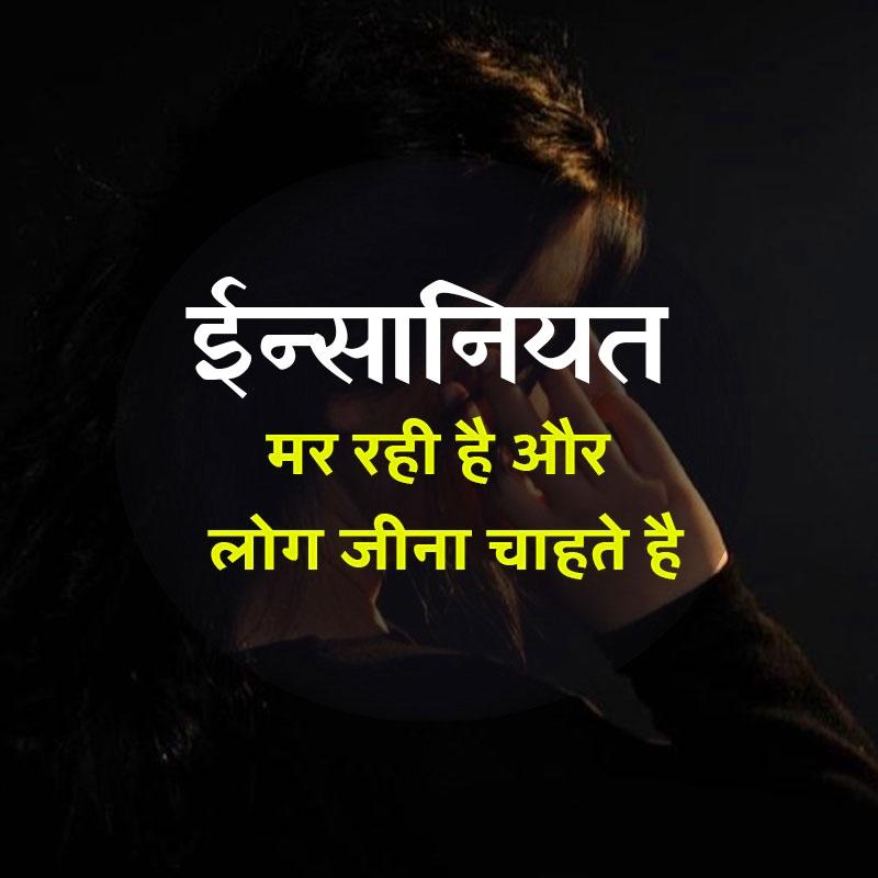 hindi Love Couple Sad Whatsapp Dp Images