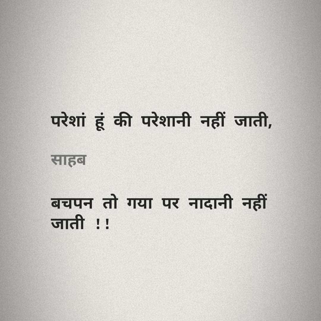 hindi Love Failure Quotes Images