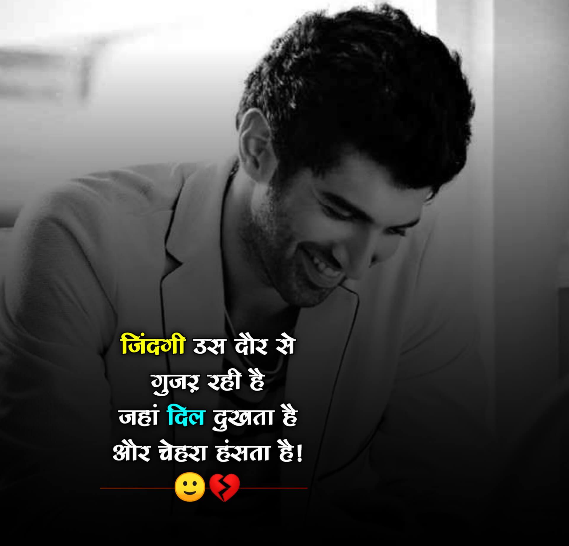 hindi New Sad Boy Shayari Images photo