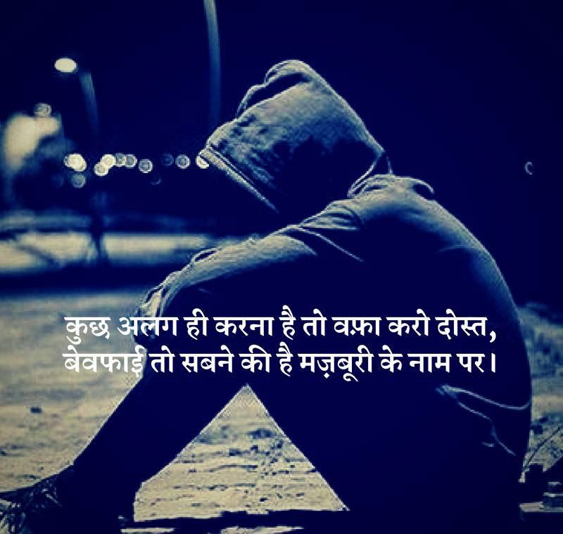 hindi Sad Boy Shayari Images