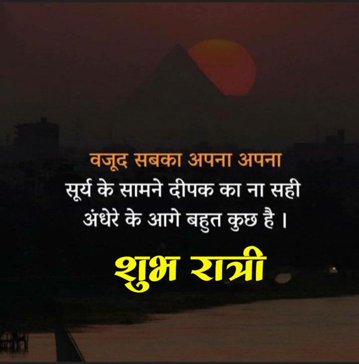 hindi Subh Ratri Images photo download