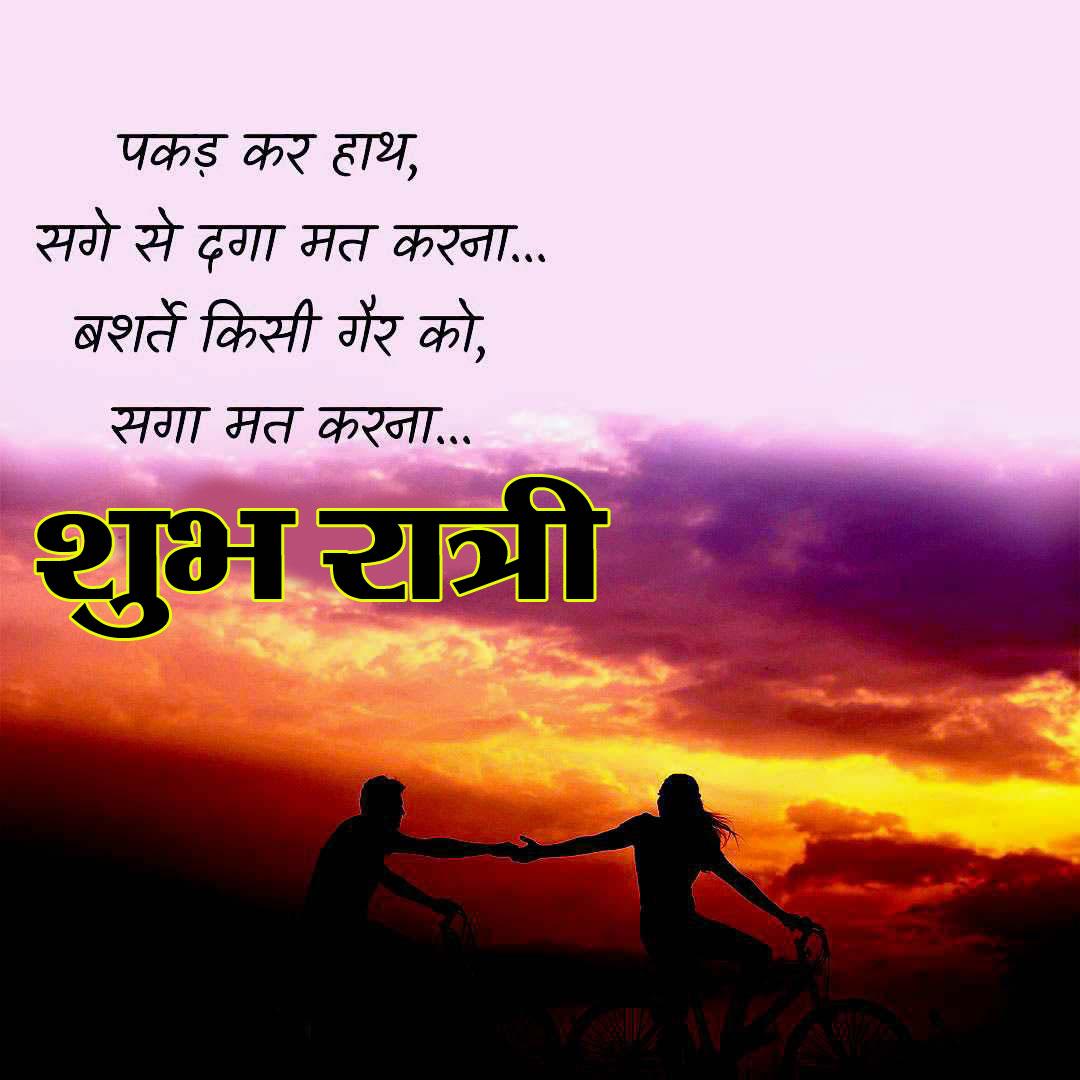 hindi Subh Ratri Images photo