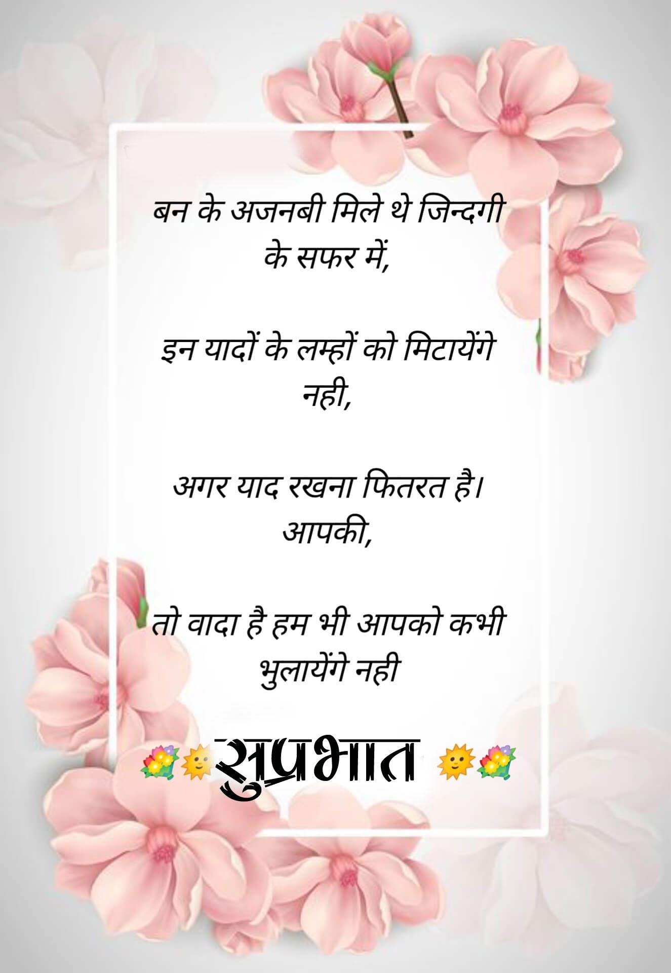 hindi Suprabhat Images