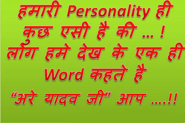 hindi attitude Latest Yadav Ji Whatsapp Dp Images photo