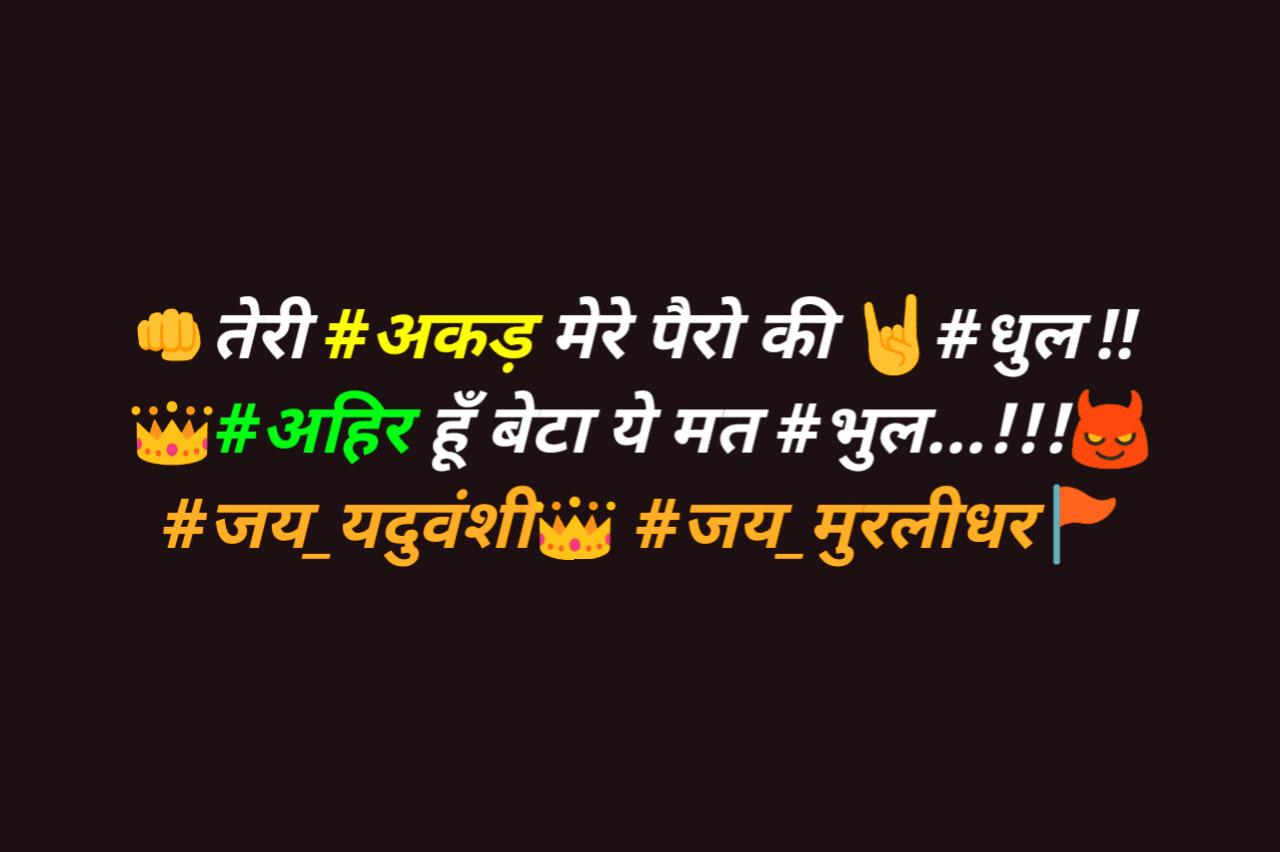 hindi attitude Latest Yadav Ji Whatsapp Dp Images