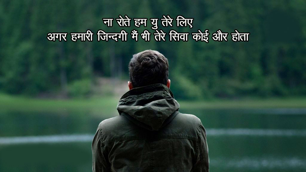 hindi breakup Sad Boy Shayari Images hd download