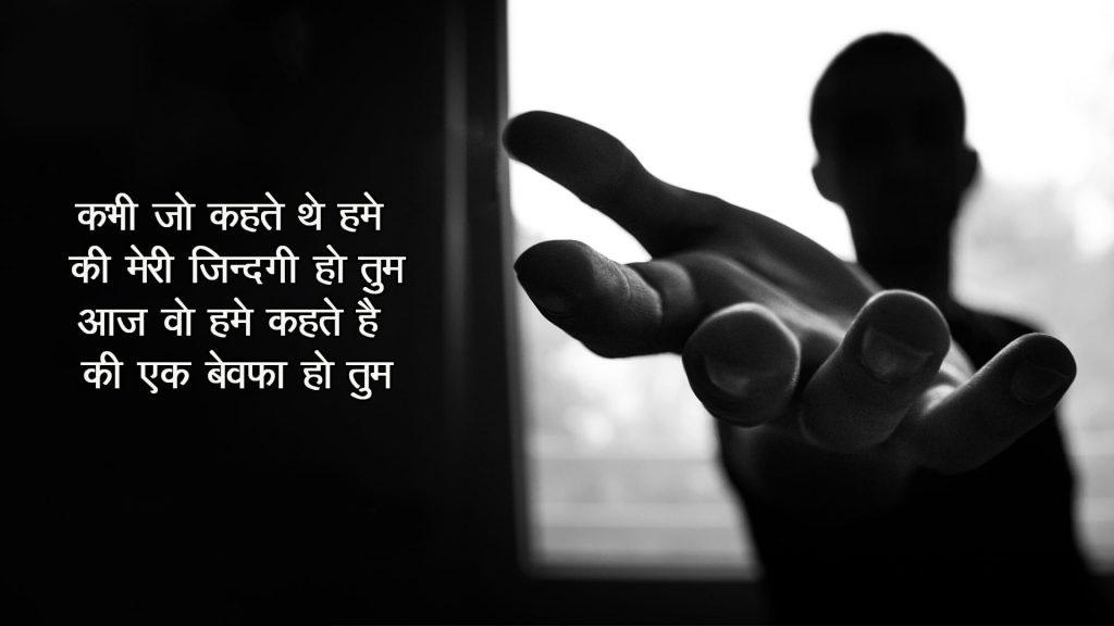 hindi breakup Sad Boy Shayari Images pics hd download