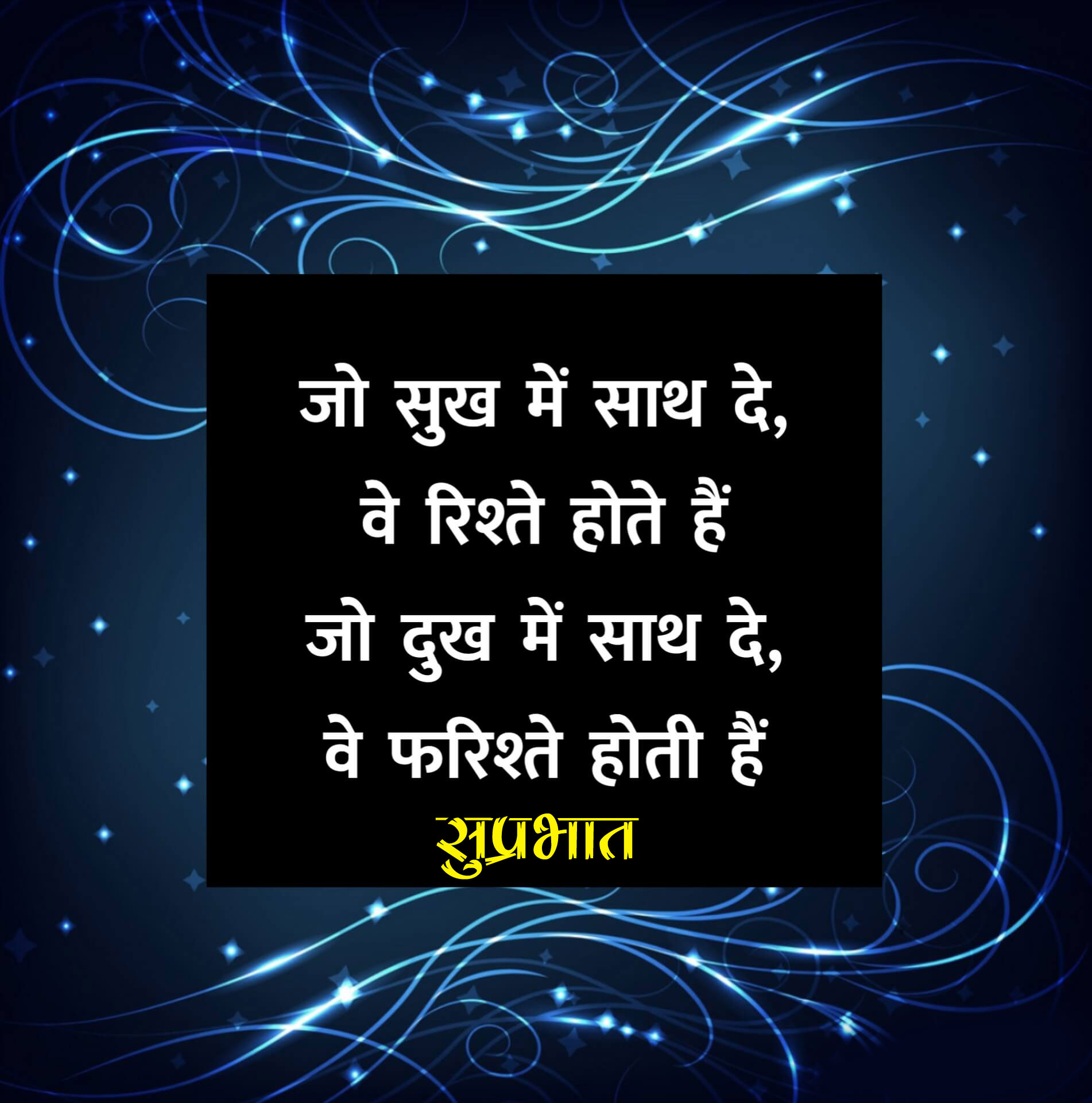 hindi download Beautiful Suprabhat Images
