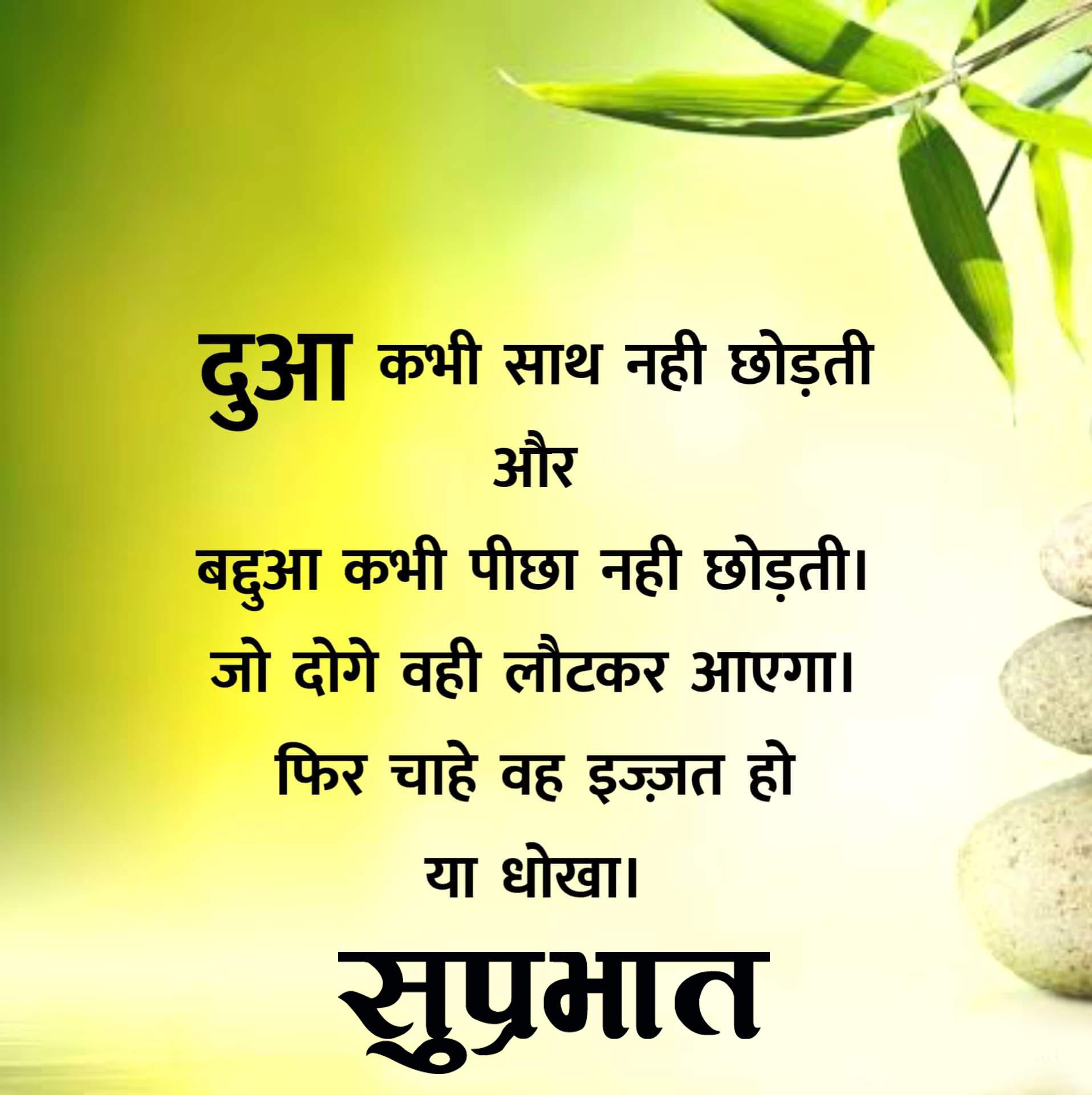hindi hd Beautiful Suprabhat Images