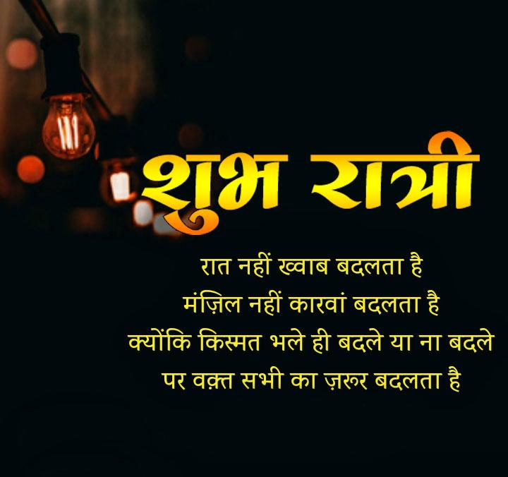 hindi quotes Beautiful Subh Ratri Images pics