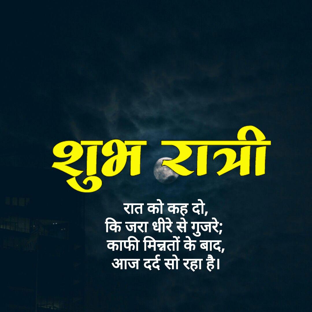 hindi quotes Subh Ratri Images pics hd
