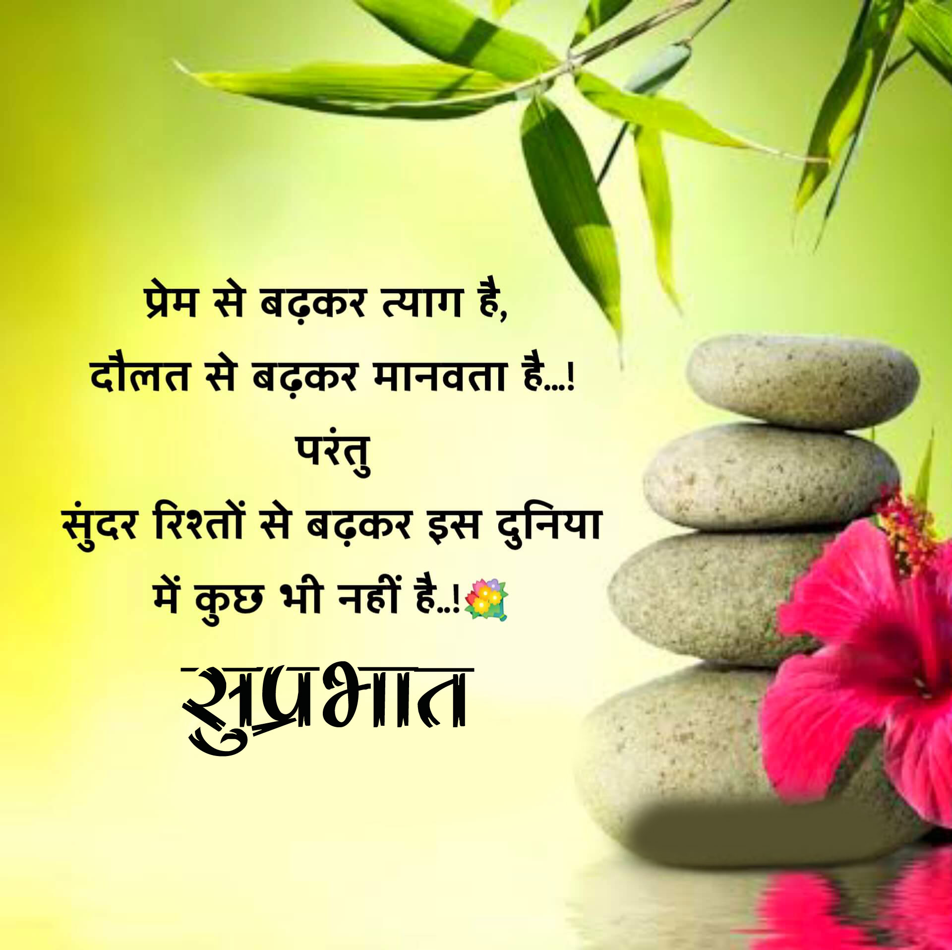 hindi quotes Suprabhat Images