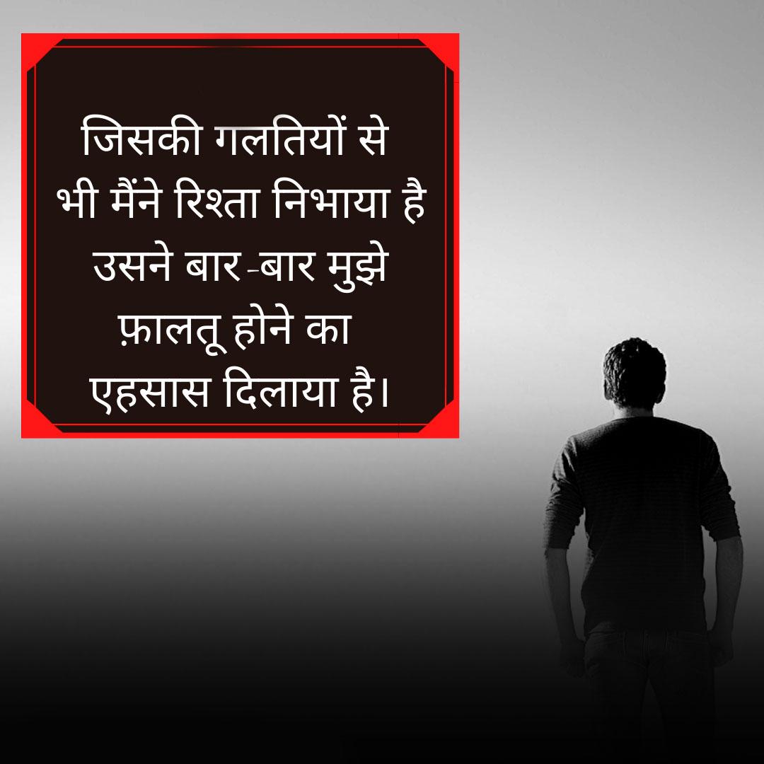 hindi sad Sad Boy Shayari Images download