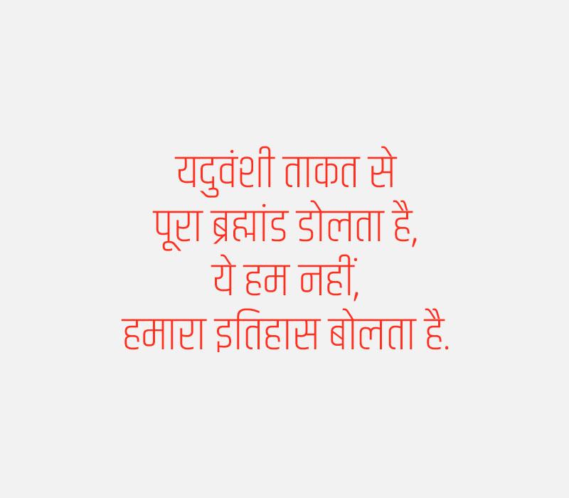 hindi shayari Latest Yadav Ji Whatsapp Dp Images