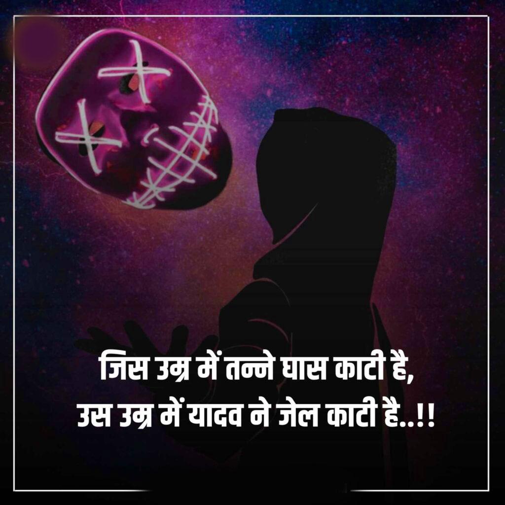 hindi status hd Latest Yadav Ji Whatsapp Dp Images