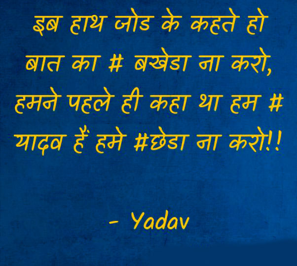 hindi status of Latest Yadav Ji Whatsapp Dp Images