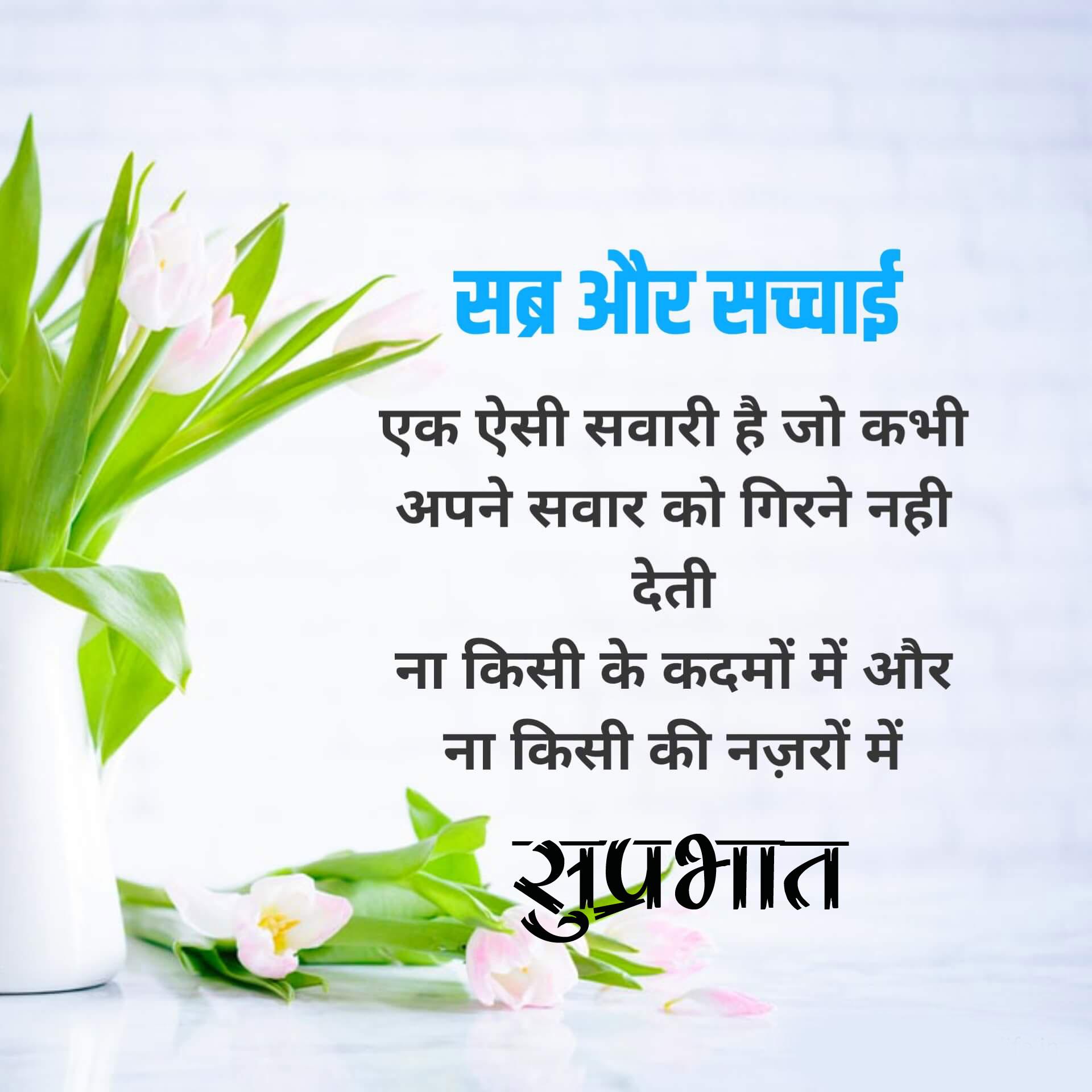 hindi suvichar Latest Suprabhat Images photo