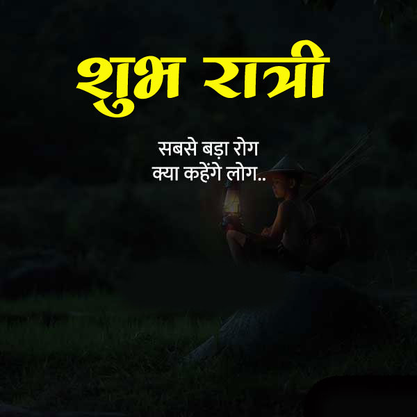 inspirational Best Subh Ratri Images hd