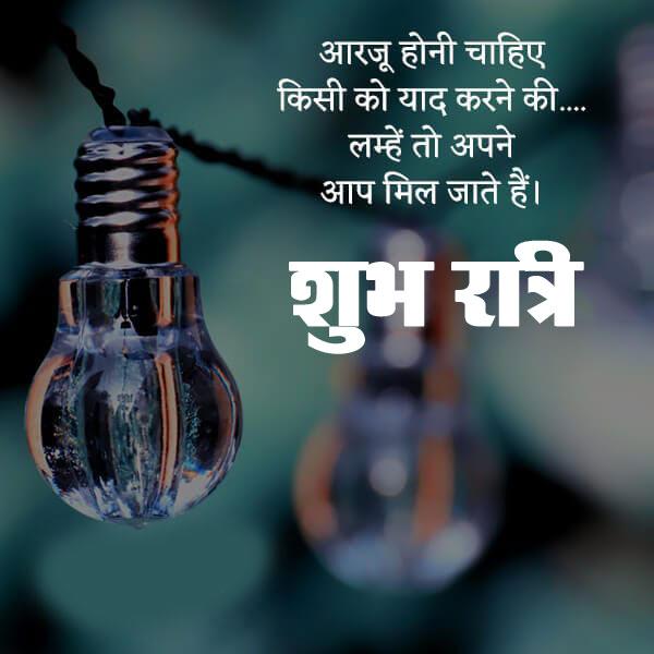 latest Beautiful Subh Ratri Images