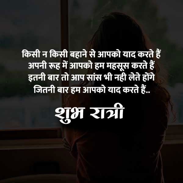 love Best Subh Ratri Images photo download