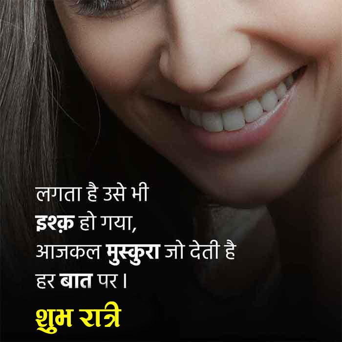 love quotes Best Subh Ratri Images