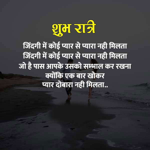 love shayari Best Subh Ratri Images pics 2021